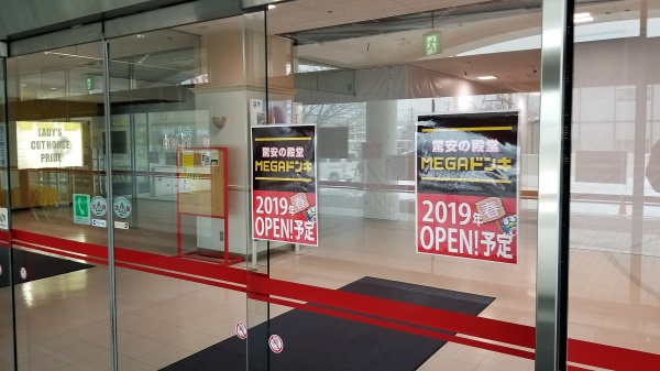 MEGAドン・キホーテ篠路店入口画像