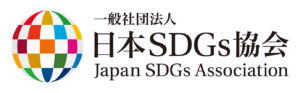 弊社は、日本SDGs協会の認定企業です。  一般社団法人日本SDGs協会とは、「SDGs(Sustainable Development Goals)」の達成に向けた取り組みを推進する為に、その周知を図るとともに、あらゆる企業・団体・組織、そして個人に至るさまざまな活動をサポートすることを目的としている団体です。