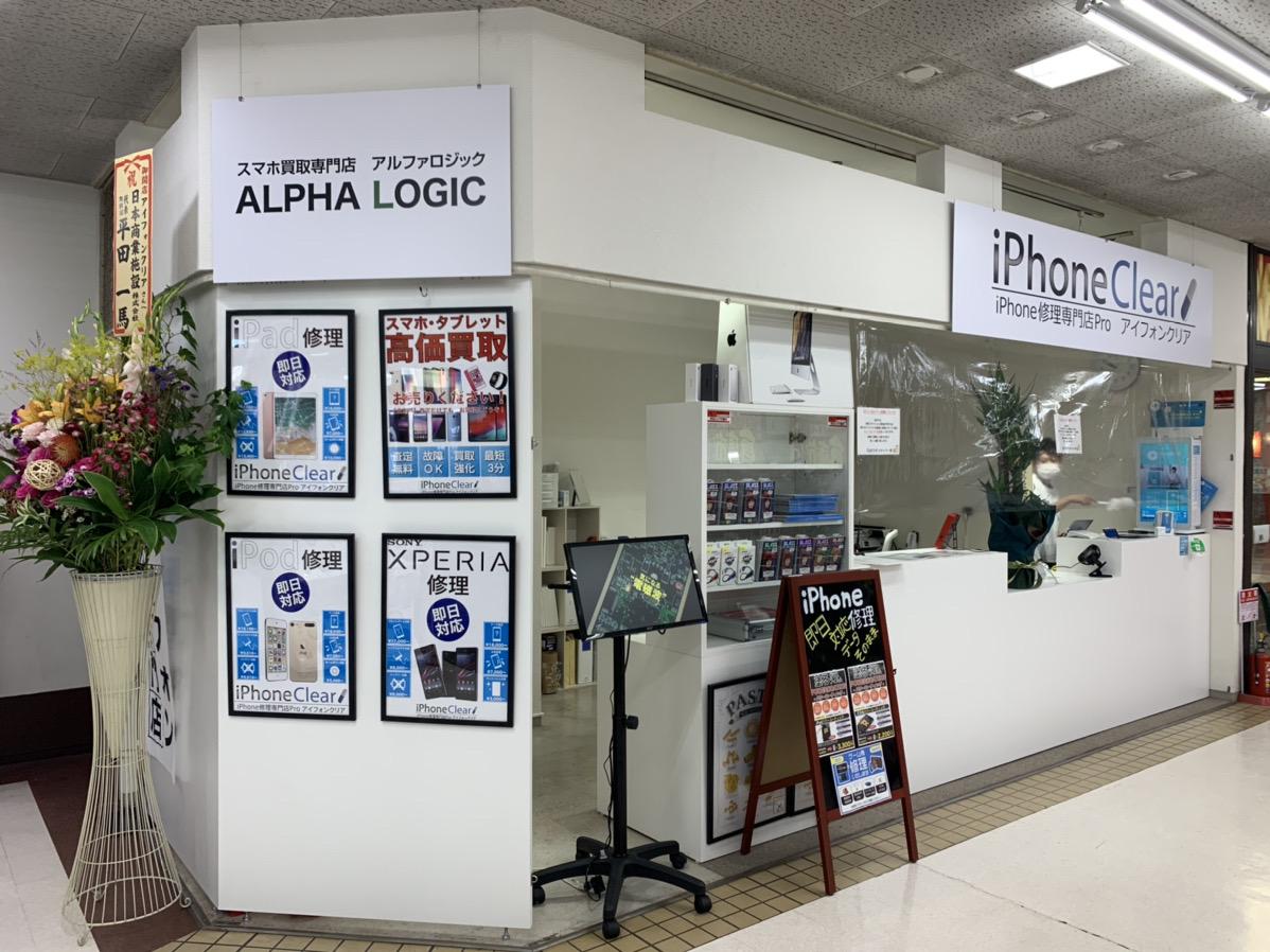 アイフォンクリア MEGAドン・キホーテ函館店舗画像