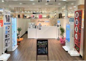 アイフォンクリア イオン札幌桑園店店舗画像