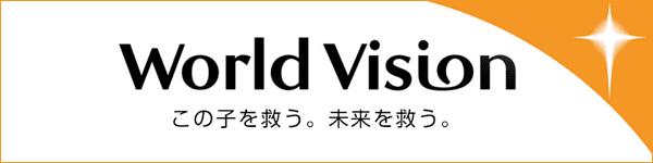 ヴィレジトレーディング合同会社はワールドビジョンを応援しています