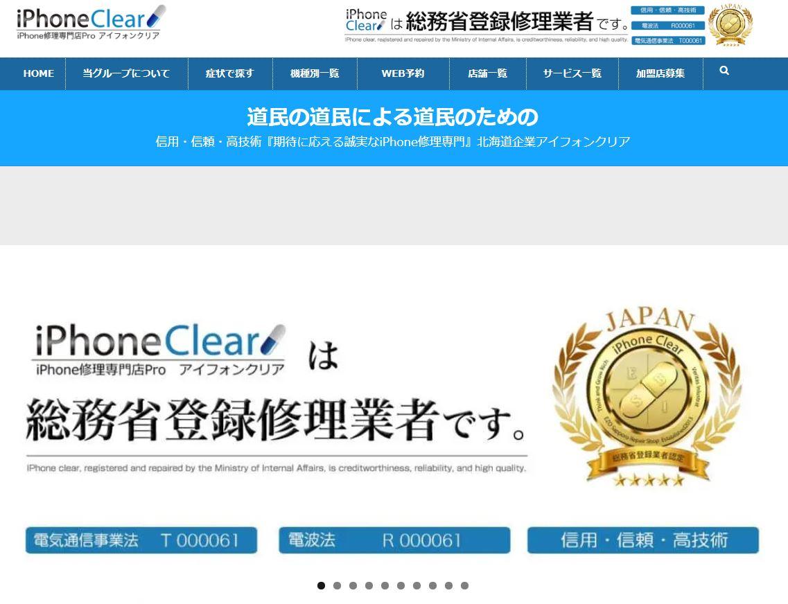 iPhoneClearTOP